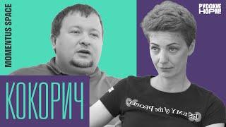 Как запускать спутники в США, но забыть о космосе в России: интервью Михаила Кокорича