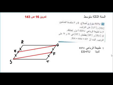 كتاب الرياضيات للسنة الثانية متوسط