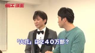 芦田愛菜&住田萌乃ちゃんのイトーヨーカドード片付けをどっか勝つかき...