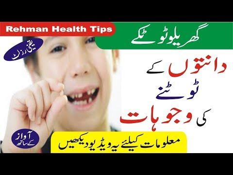Tooth Loss Causes | Dant Girne Ki Wajohat | Tooth Loss tips | Rehman Health Tips