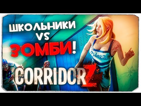 ШКОЛЬНИКИ VS ЗОМБИ - CORRIDOR Z