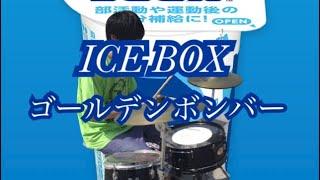 ゴールデンボンバー 『ICE BOX』 のドラムを叩いてみた