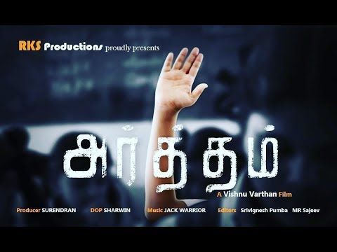 ARTHAM | Tamil Short film | RKS Productions | Dust Home Creations  (Chasing Reality Team)