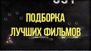 С Любовью о кино. Номер 44 и другие русские в кино