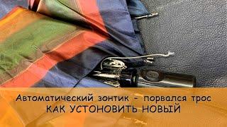 Ремонт зонта - если порвался трос