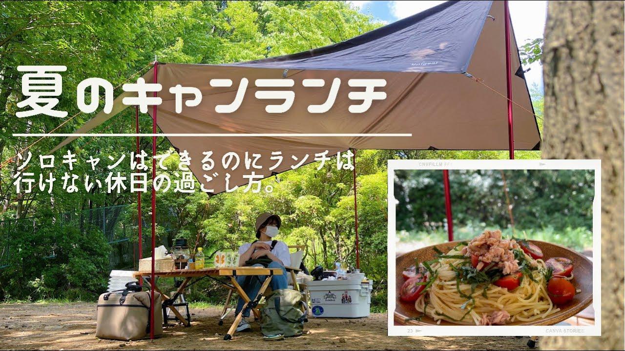 【デイキャンプ】夏の青空レストラン開いてみたヨ🍉🌻🌴