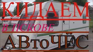 Обман при продаже каравана (Авточёс Псков)