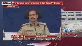 Karimnagar Police Busted ATM Fraud Racket | Red Alert | ABN Telugu