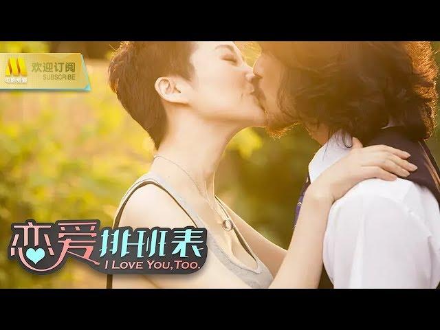 【1080P Chi-Eng SUB】《恋爱排班表/I Love You, Too.》青年男女在爱情中的挣扎纠结(许晴/车晓/华少 主演)