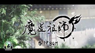【魔道祖師動畫】雲深不知處靜室/香爐bgm【 Mou Dao Zu Shi】In The Quiet Room, Cloud Recesses Bgm【魔道祖師アニメ】雲深不知処静室・香炉bgm