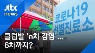 클럽발 'n차 감염' 확산…서울 중랑구선 6차 의심사례…