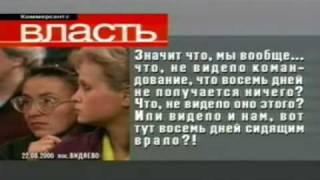 Доренко Передача о Курске 2000г часть 1 из 5