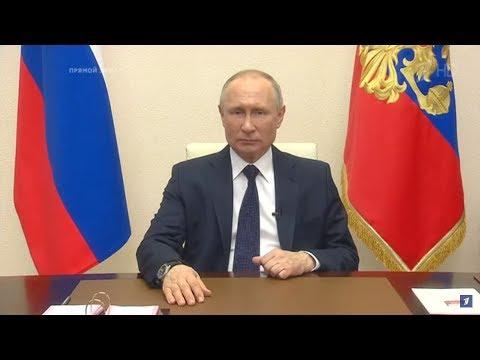 Обращение президента РФ Владимира Путина. 08.04.2020