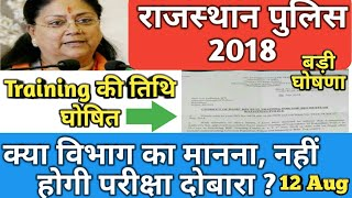 Rajasthan Police Constable 2018, Training date Announced,Raj Jobs 2018, Writ , बड़ी खबर,Latest Hindi