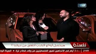 أحمد الخطيب سأل الناس تفتكروا ايه اللي هيحصل لو الكدب اتلغى من حياتنا .. شوف قالوا ايه!