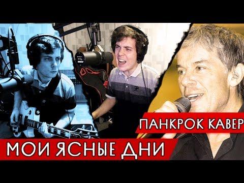 Газманов - Мои Ясные Дни ПАНК РОК КАВЕР