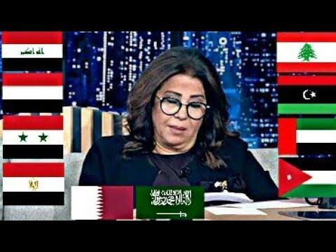 توقعات ليلى عبد اللطيف الدول العربية سنة 2020