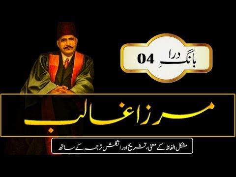 Mirza Ghalib ||  Abdul Mannan Official ||...