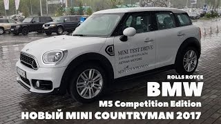 BMW M5 Competition Edition, новый Mini Countryman 2017 & пара Rolls Royce