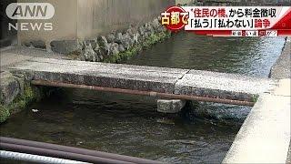 """""""住民の橋""""から料金徴収 払う・払わないで論争に(16/06/22)"""