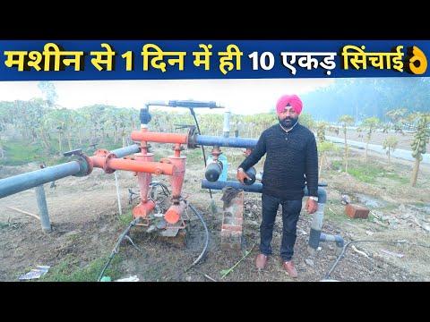 सिंचाई की कमाल तकनीक Venturi Sprinkler Water Irrigation system in India