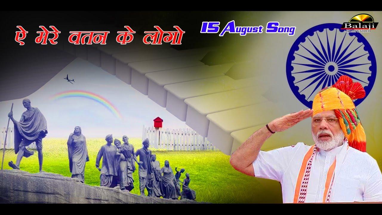 ए मेरे वतन के लोगों  || A Mere Vatan Ke Logo || Suresh Prajapati || 15 august - special  Song 2020