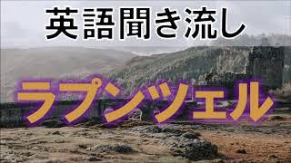英語童話リスニング聞き流し【ラプンツェル】ネイティブ朗読 オーディオブック Rapunzel