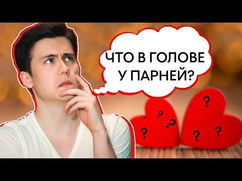 Зик Шереметьев: 10 вещей, которые ДЕВУШКИ НЕ ЗНАЛИ О ПАРНЯХ