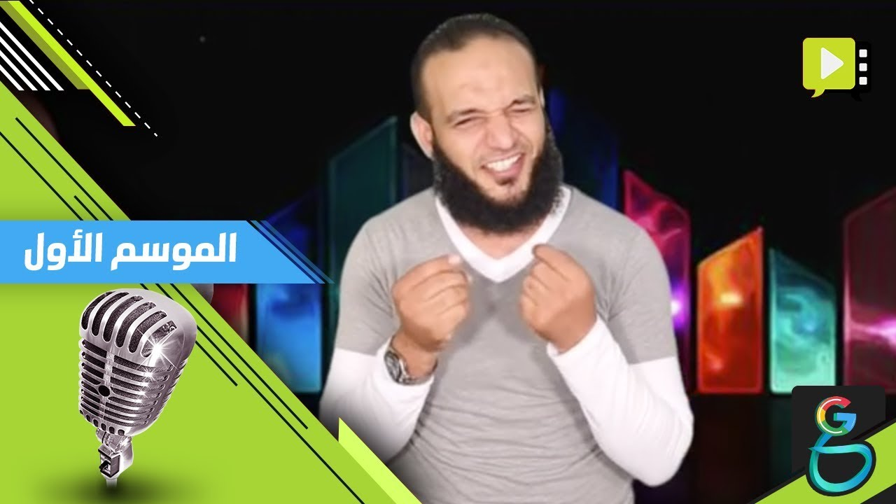 عبدالله الشريف | يابت ايه اللي جرى