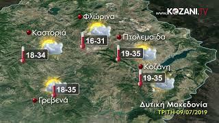 Ο καιρός στη Δυτική Μακεδονία για Τρίτη 9 Ιουλίου 2019