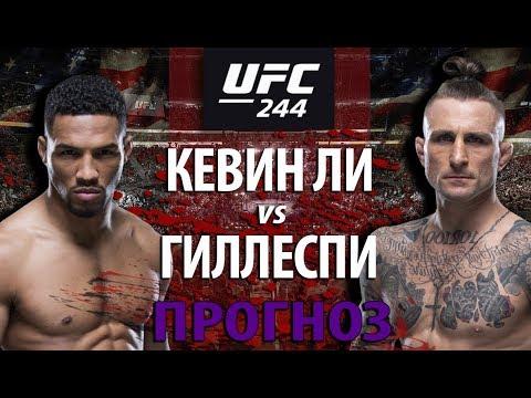 Новая угроза для Хабиба? Кевин Ли против Грегора Гиллеспи на UFC 244! Чья борьба окажется круче?