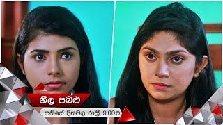 සැකයෙන් වෛරයෙන් ජීවත්වන මිනිස්සු | Neela Pabalu | Sirasa TV Thumbnail