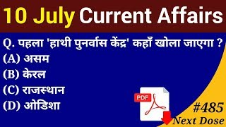 Next Dose #485 | 10 July 2019 Current Affairs | Daily Current Affairs | Current Affairs In Hindi