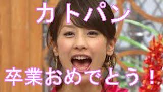 カトパンこと加藤綾子アナが「めざましテレビ」涙で卒業 「こんな私でも...