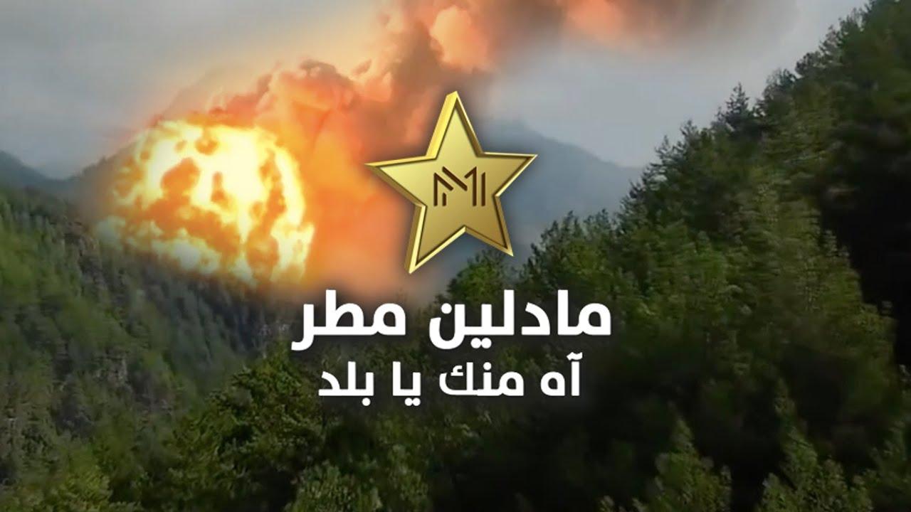 Madeleine Matar - Ah Mennak Ya Balad [Official Music Video] مادلين مطر - اه منك يا بلد