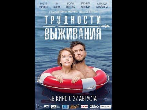 Трудности выживания (2019) / НОВИНКА / HD