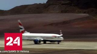 Аэропорт на острове Святой Елены принял первый самолет