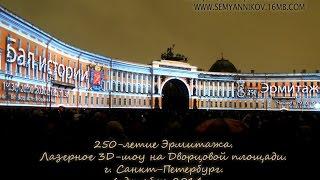 250-летие Эрмитажа. Лазерное 3D-шоу на Дворцовой площади