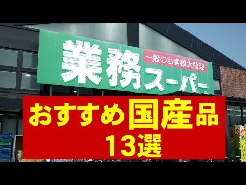 【業務スーパー】国産品 おすすめ13選