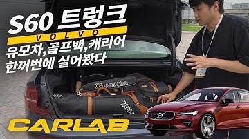 [파파신] 볼보 S60 트렁크에 디럭스 유모차,골프백, 캐리어 실으면 다 들어갈까?