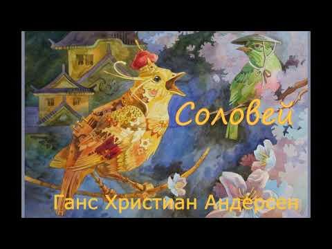 Сказка Соловей - Ганс Христиан Андерсен [аудиокнига][HQ]