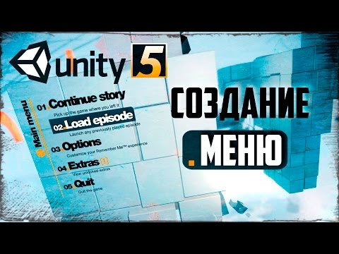 Как создать меню в Unity3d Урок 6