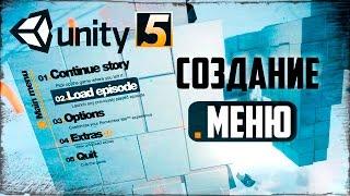 Как создать меню игры в Unity 5(Как создать меню игры в Unity 5 Урок о создании меню игры в редакторе игрового движка Unity 5. Юнити 3д создание..., 2014-03-28T17:11:55.000Z)