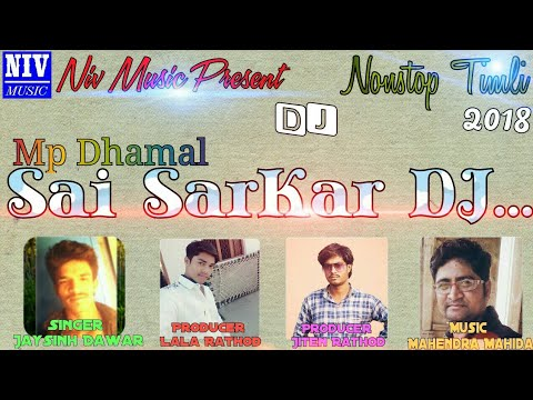 Sai SarKar DJ | Jaysinh Dawar | Mahendra Mahida | New nonstop adivasi timli song 2018