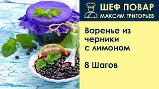 Варенье из черники с лимоном . Рецепт от шеф повара Максима Григорьева