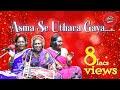 Dholak Ke Geet   Asma Se Uthara Gaya   Radio   Charminar   107.8FM
