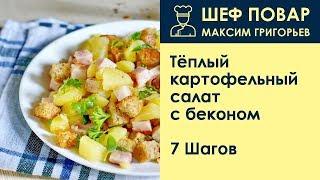 Тёплый картофельный салат с беконом . Рецепт от шеф повара Максима Григорьева