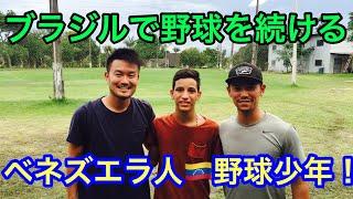 【夢はアルトューベ】ブラジルで野球を続けるベネズエラ人野球少年!! Um atleta de beisebol venezuelano continua treinando no Brasil