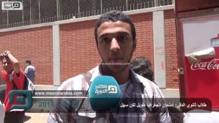 مصر العربية | طلاب ثانوي الدقى: امتحان الجغرافيا طويل لكن سهل