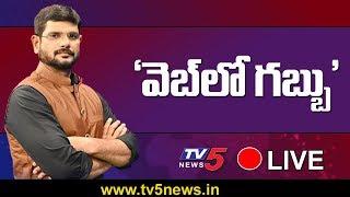 'వెబ్లో గబ్బు' |  TV5 Murthy Live Debate | TV5 News Special
